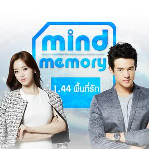 ฟังเพลงใหม่อัลบั้ม เพลงประกอบภาพยนตร์ Mind Memory 1.44 พื้นที่รัก