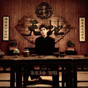 ฟังเพลงใหม่อัลบั้ม Tian Di