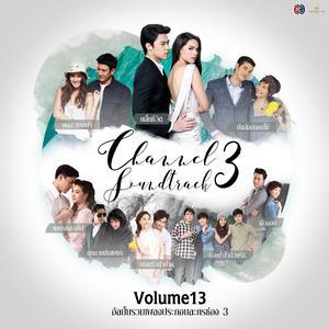รวมเพลงประกอบละครช่อง 3 Vol. 13