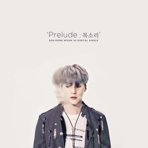 ฟังเพลงใหม่อัลบั้ม Prelude : Voice
