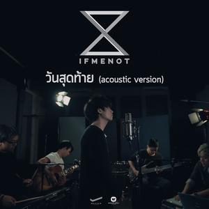 วันสุดท้าย [Acoustic Version]