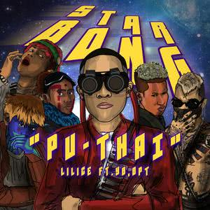 ฟังเพลงใหม่อัลบั้ม ปูไทย