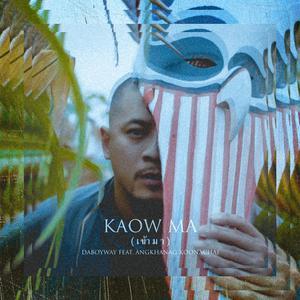 ฟังเพลงใหม่อัลบั้ม Kaow Ma