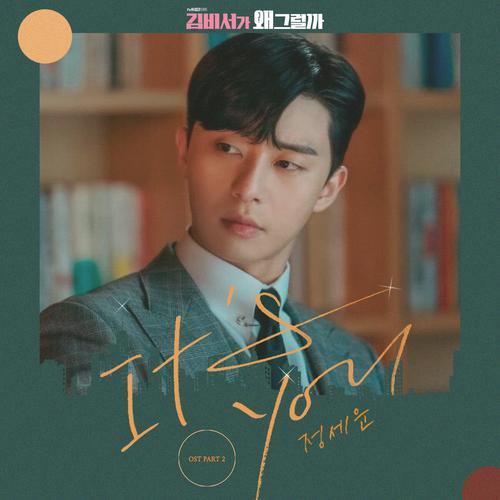 ฟังเพลงใหม่อัลบั้ม Whats wrong with secretary kim OST Part.2