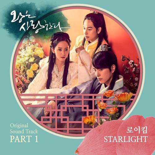 ฟังเพลงใหม่อัลบั้ม The King In Love OST Part 1