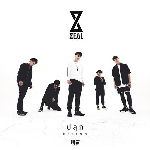 ฟังเพลงใหม่อัลบั้ม ปลุก (Rizing) - Single
