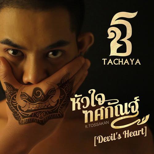 ฟังเพลงใหม่อัลบั้ม หัวใจทศกัณฐ์(Devil's Heart) feat.Tossakan - Single