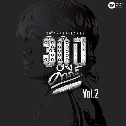 ฟังเพลงใหม่อัลบั้ม 30th Anniversary Kampee Vol.2 (Remastered)