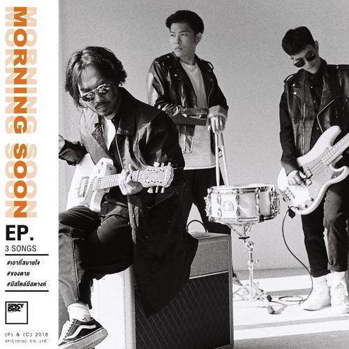 ฟังเพลงใหม่อัลบั้ม Morning Soon