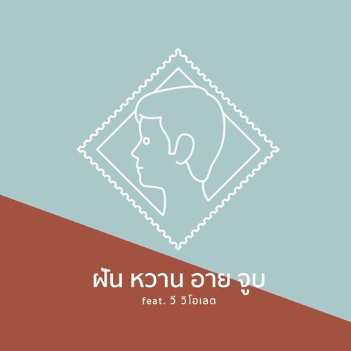 ฟังเพลงใหม่อัลบั้ม ฝันหวานอายจูบ - Single