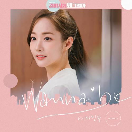 ฟังเพลงใหม่อัลบั้ม Whats wrong with secretary kim OST Part.3