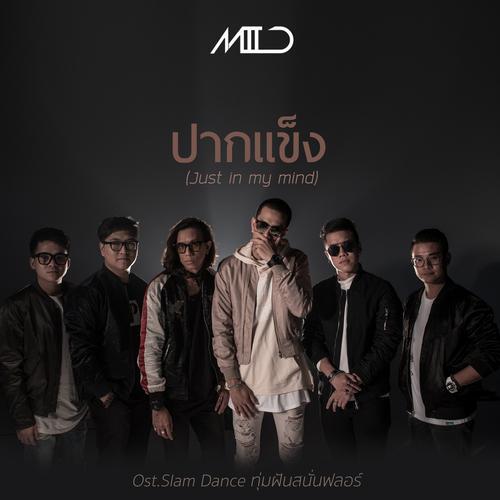ฟังเพลงใหม่อัลบั้ม ปากแข็ง (Just in my mind) - Single