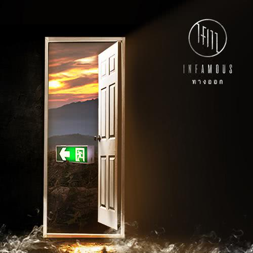 ฟังเพลงใหม่อัลบั้ม ทางออก - Single