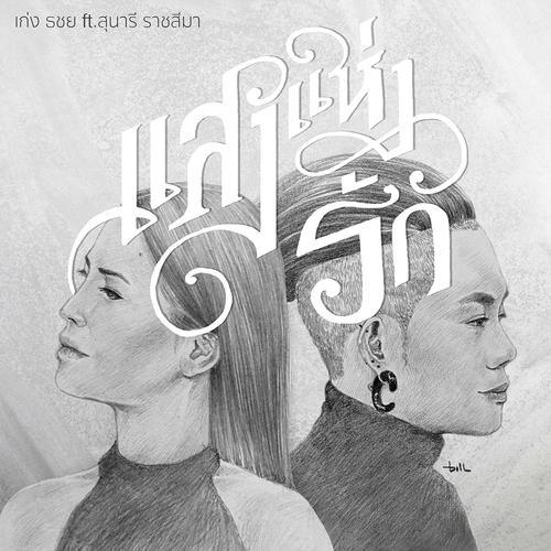 ฟังเพลงใหม่อัลบั้ม แสงแห่งรัก feat.สุนารี ราชสีมา - Single