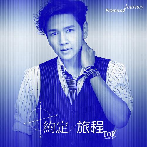 ฟังเพลงใหม่อัลบั้ม 約定旅程 (Promised Journey) - Single