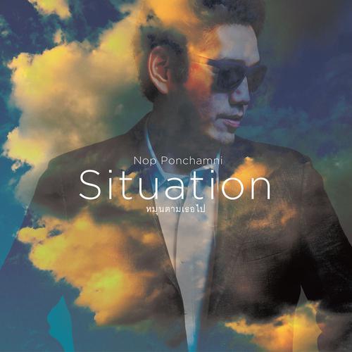 ฟังเพลงใหม่อัลบั้ม Situation