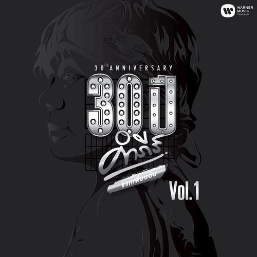 ฟังเพลงใหม่อัลบั้ม 30th Anniversary Kampee Vol.1 (Remastered)