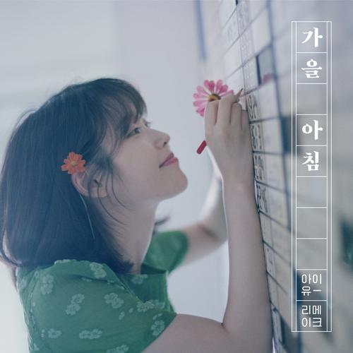 ฟังเพลงใหม่อัลบั้ม [Gaeul Achim] : Autumn morning