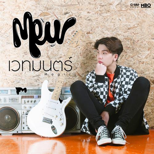 ฟังเพลงใหม่อัลบั้ม เวทมนตร์ (Magic) - Single