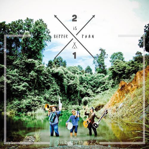ฟังเพลงใหม่อัลบั้ม 3 is Better Than 2