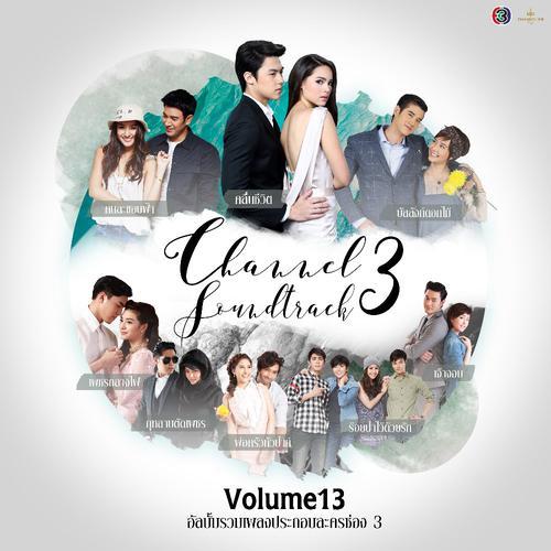 ฟังเพลงใหม่อัลบั้ม รวมเพลงประกอบละครช่อง 3 Vol. 13