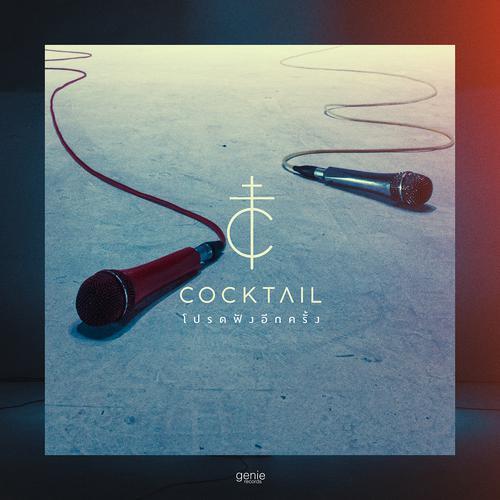 ฟังเพลงใหม่อัลบั้ม โปรดฟังอีกครั้ง - Single