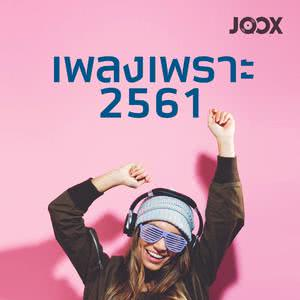 เพลงเพราะ 2561