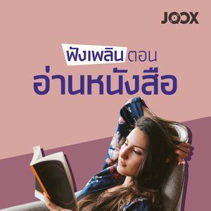 ฟังเพลืนตอนอ่านหนังสือ