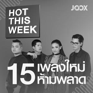 ฟังเพลงต่อเนื่อง 15 เพลงใหม่ห้ามพลาด [Hot This Week]