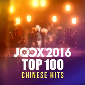 JOOX 2016 Top 100 Chinese Hits