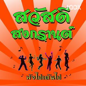 สวัสดีสงกรานต์ By นิธิทัศน์