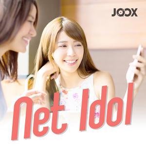 ฟังเพลงต่อเนื่อง Net Idol