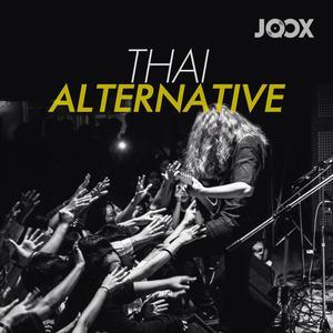ฟังเพลงต่อเนื่อง Thai Alternative