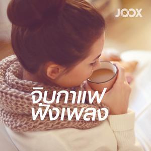 จิบกาแฟฟังเพลง