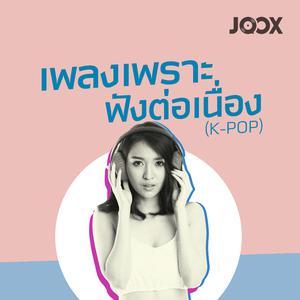 ฟังเพลงต่อเนื่อง เพลงเพราะฟังต่อเนื่อง [K-POP]