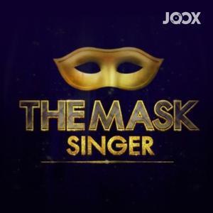 รวมเพลง The Mask Singer