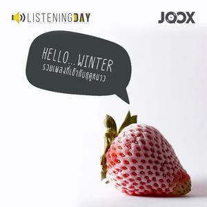 Hello…Winter รวมเพลงที่เข้ากับฤดูหนาว