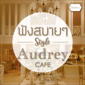 ฟังสบายๆ Style Audrey Cafe