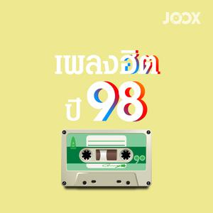 เพลงฮิตปี 98