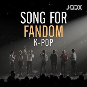 ฟังเพลงต่อเนื่อง Song For Fandom (KPOP)