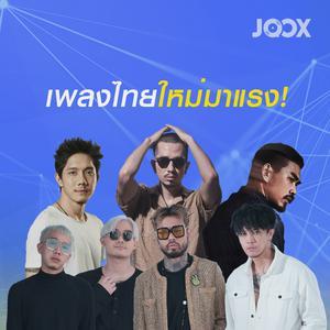 ฟังเพลงต่อเนื่อง เพลงไทยใหม่มาแรง!