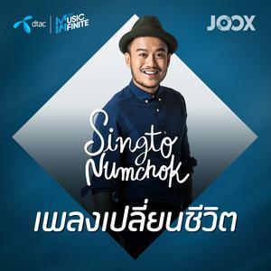 ฟังเพลงต่อเนื่อง Singto Numchok เพลงเปลี่ยนชีวิต