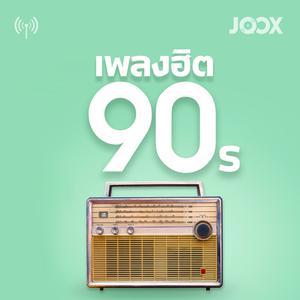 เพลงฮิต 90s