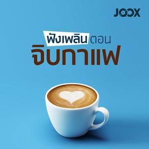 ฟังเพลงต่อเนื่อง ฟังเพลินตอนจิบกาแฟ