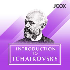 ฟังเพลงต่อเนื่อง Introduction To Tchaikovsky