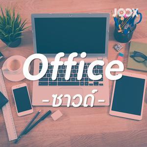 Office ซาวนด์