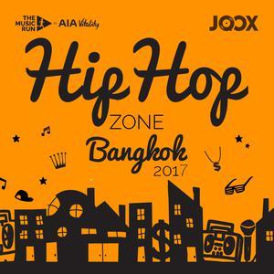 ฟังเพลงต่อเนื่อง Music Run: Hip-Hop
