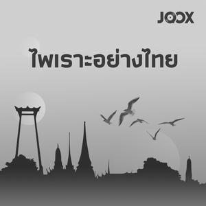 ฟังเพลงต่อเนื่อง ไพเราะอย่างไทย