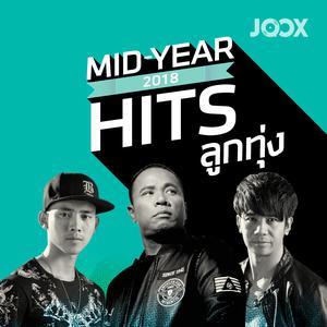 ฟังเพลงต่อเนื่อง Mid Year Hits 2018 [ลูกทุ่ง]