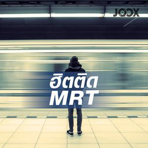 ฟังเพลงต่อเนื่อง ฮิตติด MRT